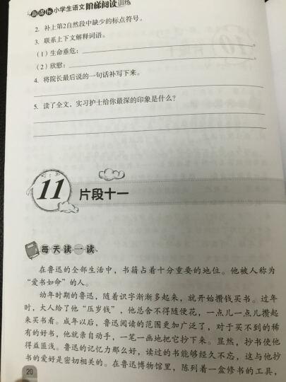 小学生语文阶梯阅读训练 四年级 最新版 晒单图