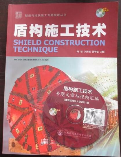盾构施工技术(附光盘) 晒单图