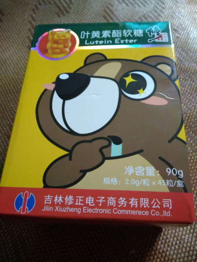 【修正】 儿童叶黄素酯软糖  2g*45粒/盒 一盒装 晒单图