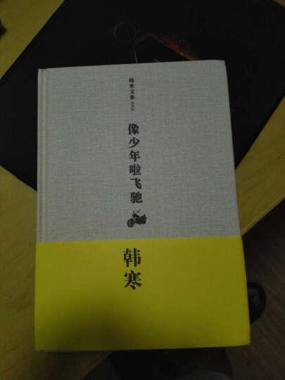像少年啦飞驰(典藏版) 韩寒 小说 书籍 晒单图