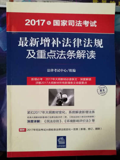 司考备考2018 2017年国家司法考试最新增补法律法规及重点法条解读 晒单图