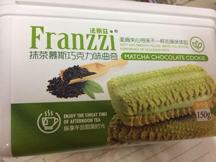 法丽兹(Franzzi)抹茶慕斯巧克力味曲奇 饼干蛋糕休闲零食 150g/盒 晒单图