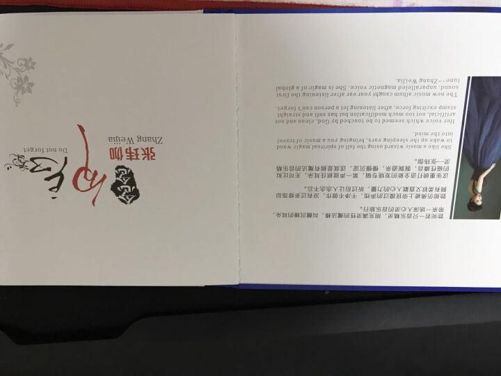 张玮伽:念念勿忘(DSD) 晒单图