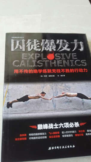 囚徒爆发力 用不传的绝学成就完美体形 囚徒健身系列之三 哑铃健身书籍 无器械健身教程  晒单图