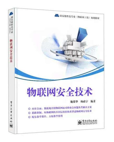 国家级特色专业(物联网工程)规划教材:物联网安全技术 晒单图