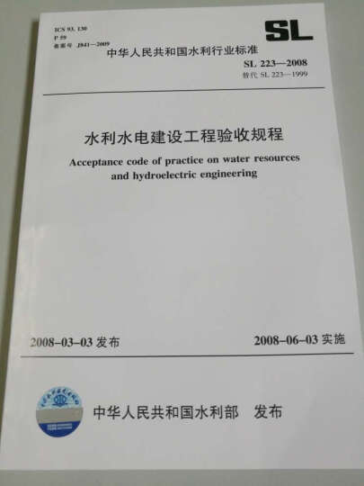 正版全新 现货速发 SL 223-2008 水利水电建设工程验收规程 规范 中国水利水电出版社 晒单图