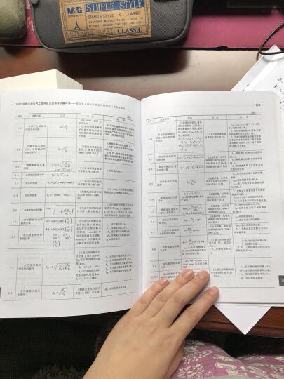 2017全国注册电气工程师执业资格考试辅导书 重点难点解析与典型例题精讲(供配电专业)(第4版) 晒单图