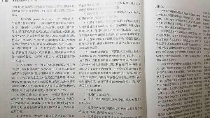 中国临床皮肤病学(套装上下册) 晒单图