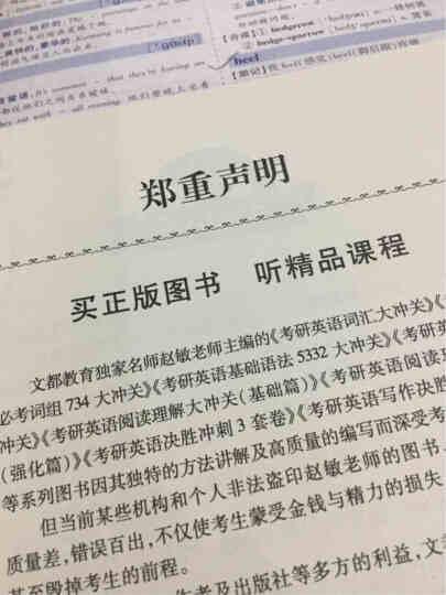 文都教育 2018考研英语必考词组734大冲关 晒单图