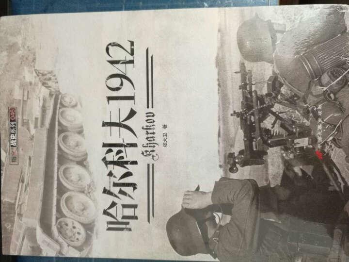 哈尔科夫1942 晒单图