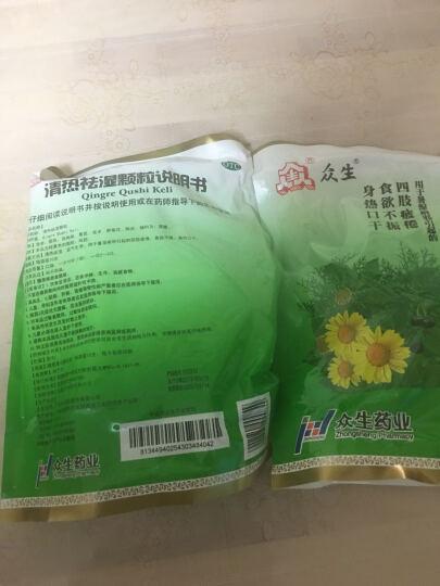 众生  清热祛湿颗粒20袋热祛湿热 降火 冲剂凉茶 祛湿茶 10gx20袋每包 晒单图