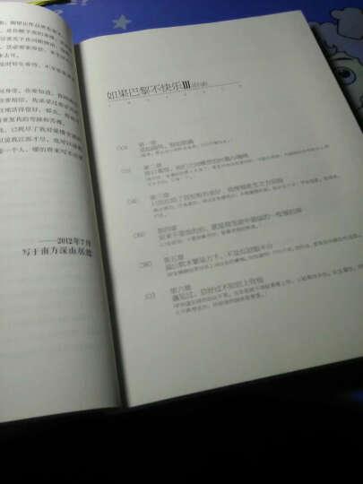 如果巴黎不快乐(3) 白槿湖 小说 书籍 晒单图