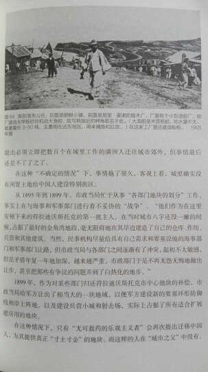 中国人在海参崴符拉迪沃斯托克的历史篇章(1870-1938年) 晒单图