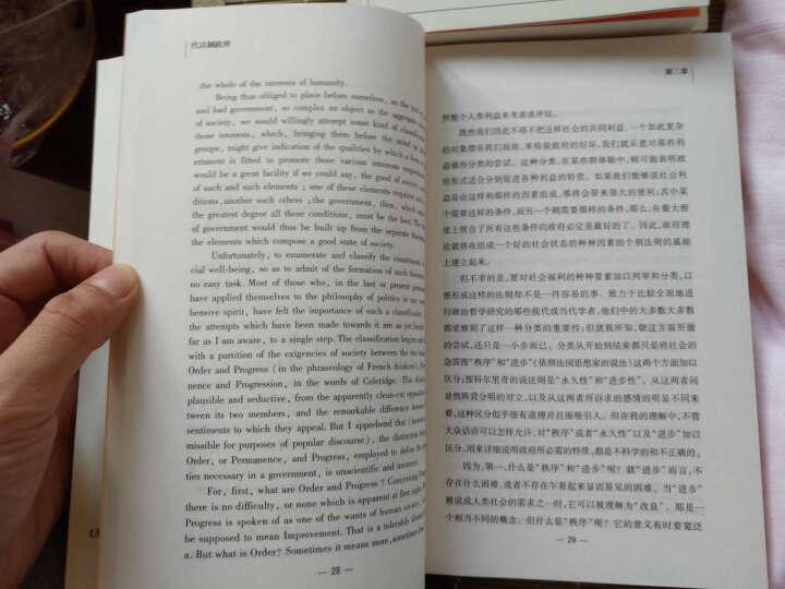 西方学术经典译丛:国民财富的性质与原理(套装全6册)(英汉对照全译本) 晒单图