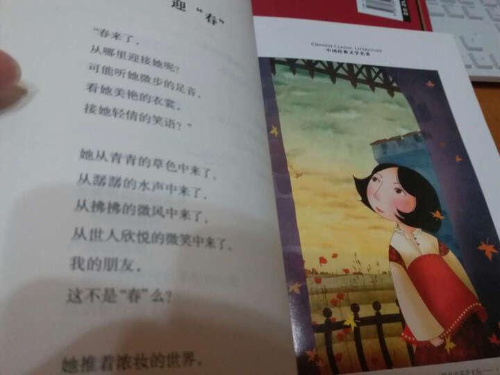 中国经典文学名著典藏本:繁星·春水(冰心诗文精选) 晒单图