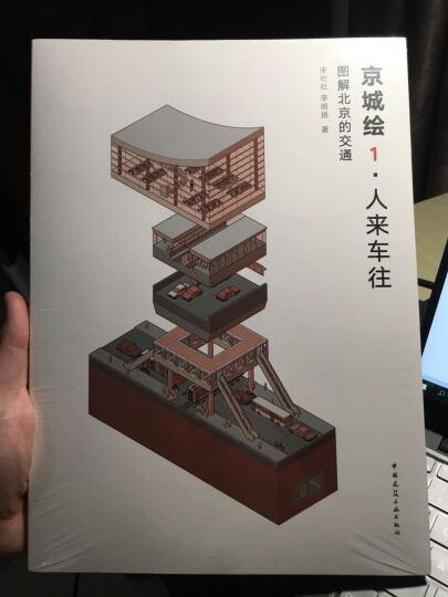 京城绘·人来车往:图解北京的交通 晒单图