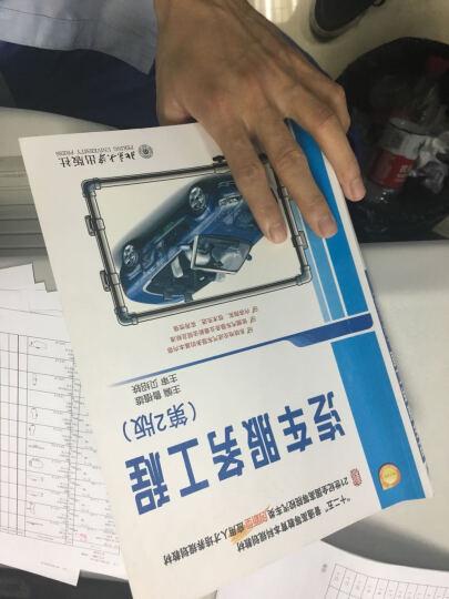 汽车服务工程(第2版) 晒单图