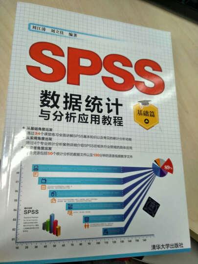 SPSS数据统计与分析应用教程:基础篇 晒单图