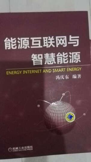 能源互联网与智慧能源 能源基础设施关键技术 信息和通信关键技术 国际和国内能源产业 晒单图