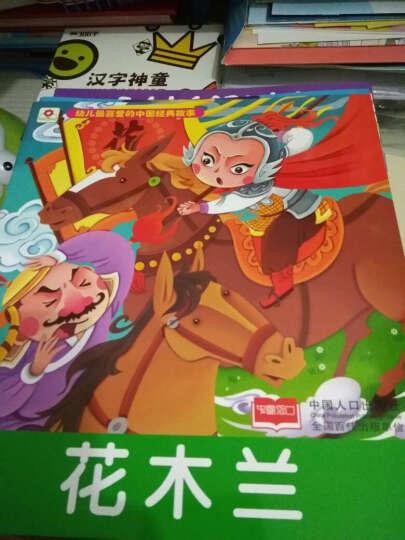 幼儿最喜爱的中国经典故事(套装全8册)(邦臣小红花出品) 晒单图