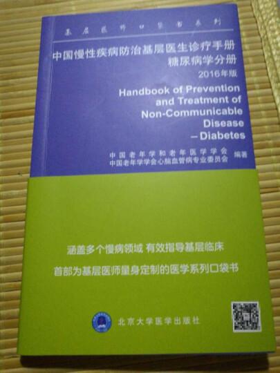 基层医师口袋书系列:中国慢性疾病防治基层医生诊疗手册(糖尿病分册 2016年版) 晒单图