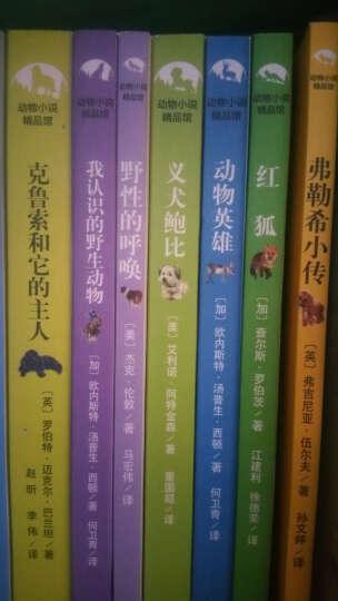 动物小说精品馆(套装共10册) 晒单图