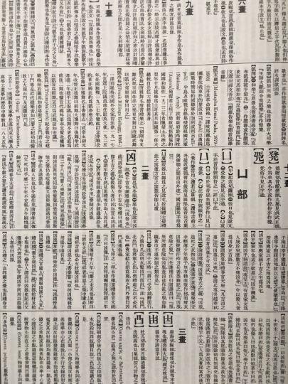 辞海(合订本) 港台原版 舒新城 香港中华书局 古今汉语大词典 综合性大辞典 语言学习 晒单图
