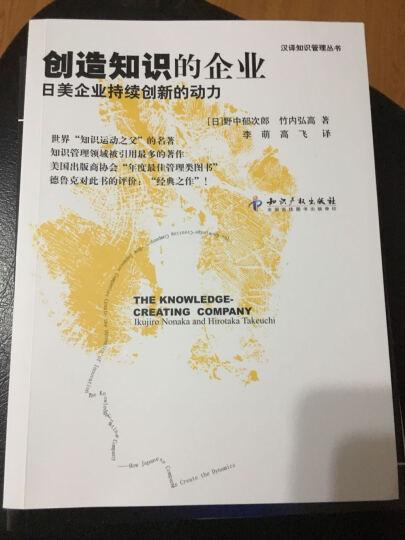 创造知识的企业:日美企业持续创新的动力 晒单图