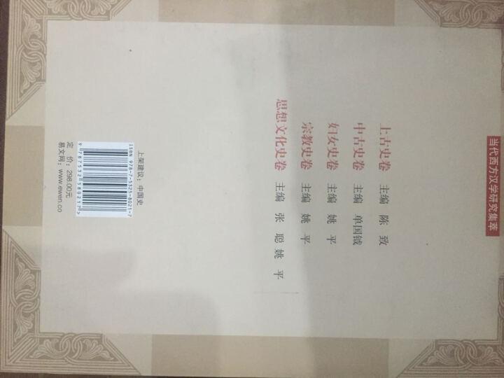 当代西方汉学研究集萃:上古史卷+中古史卷+妇女史卷+宗教史卷+思想文化史卷(套装共5册) 晒单图
