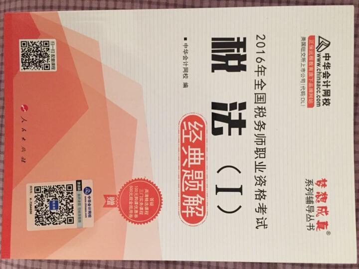 中华会计网校 梦想成真系列 税务师2016教材 经典题解 税法(一) 晒单图