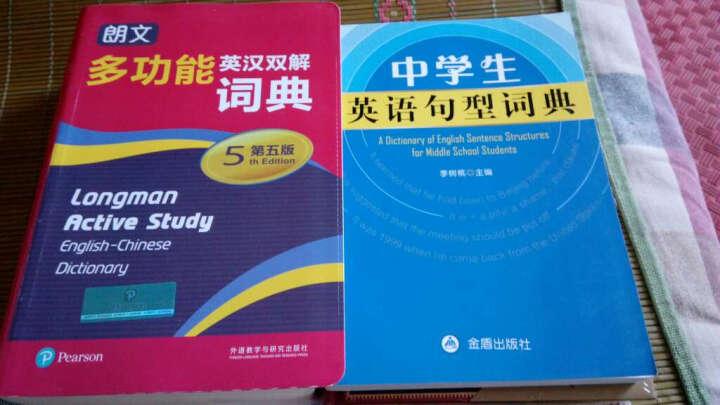 中学生英语句型词典 晒单图