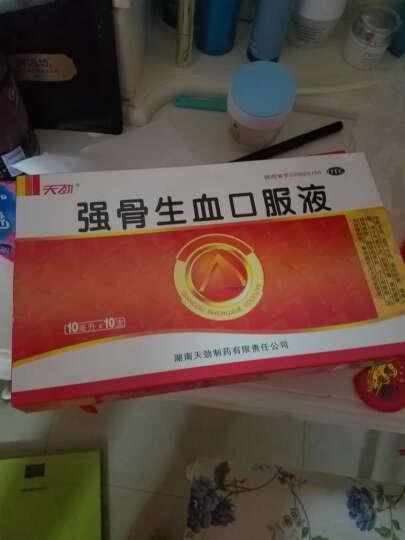 天劲 强骨生血口服液10ml*10支(含吸管)     小儿佝偻病妇女妊娠缺钙 骨质疏松药品 1盒装 晒单图