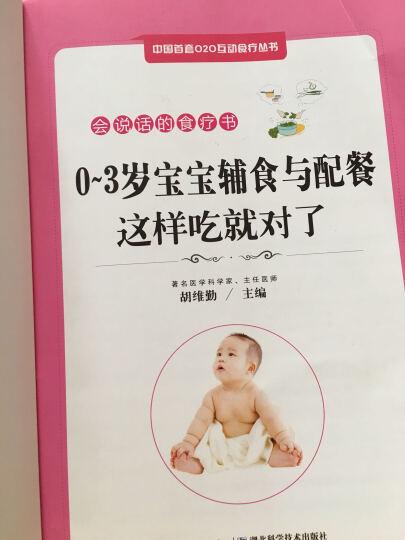 0~3岁宝宝辅食与配餐这样吃就对了 晒单图