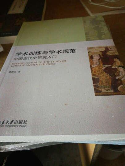 学术训练与学术规范(中国古代史研究入门) 晒单图