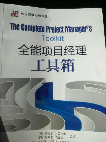 项目管理经典译丛:全能项目经理工具箱 晒单图