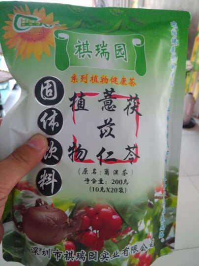 祺瑞园 茯苓薏苡仁植物固态饮料 10g*20袋 晒单图