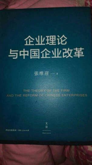 企业理论与中国企业改革 晒单图