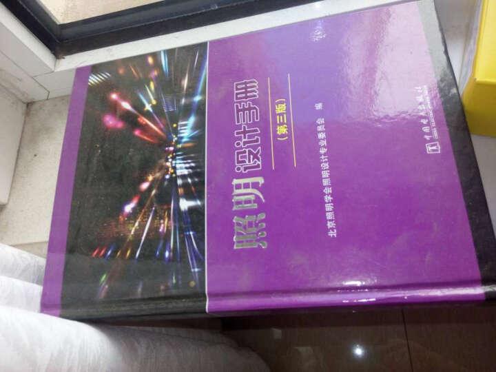 【正版包邮】照明设计手册(第三版) 注册电气工程师(供配电专业) 考试常用工具书 晒单图