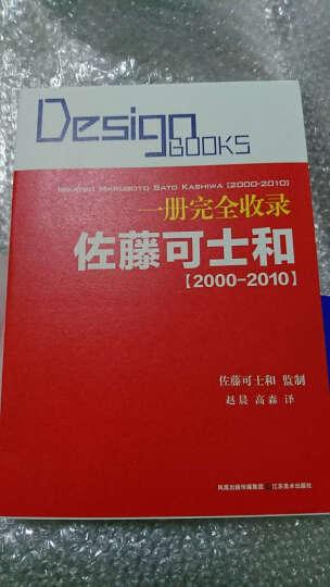 一册完全收录:佐藤可士和(2000-2010) 晒单图