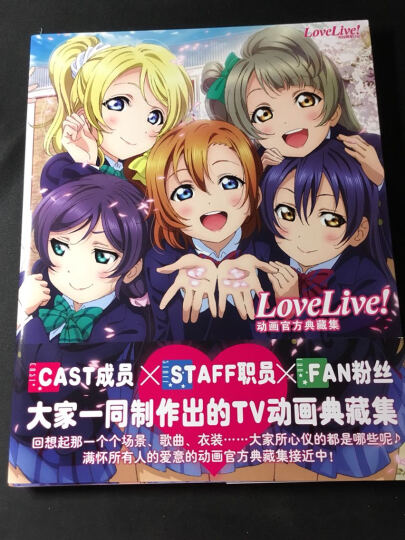 Love Live!校园偶像日记:园田海未 晒单图