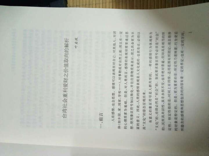 中国人的价值观:社会科学观点 晒单图
