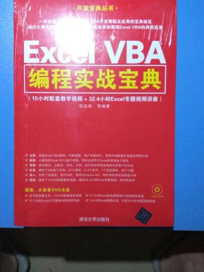 绝了!Excel可以这样用:Excel效率提升秘笈+Excel数据处理、计算与分析+ExcelVBA编程实战宝典(套装共3册) 晒单图
