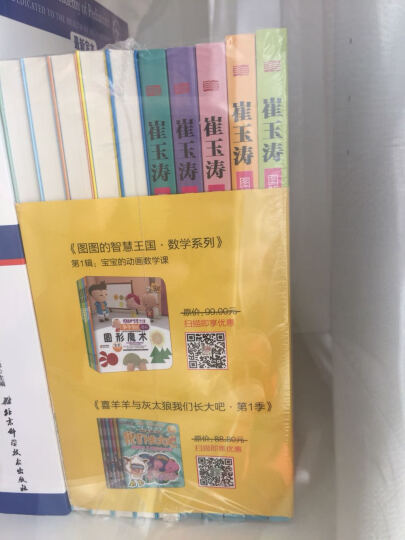 崔玉涛图解家庭育儿1:直面小儿发热 [荐书联盟推荐] 晒单图