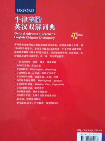 商务印书馆:牛津高阶英汉双解词典(第7版) 晒单图