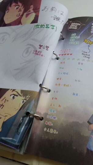 甜蜜城堡 动漫同学录 精美珍藏版创意毕业纪念册同学录 海贼王同学录 晒单图