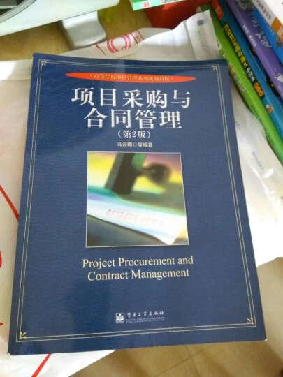 高等学校项目管理系列规划教材:项目采购与合同管理(第2版) 晒单图