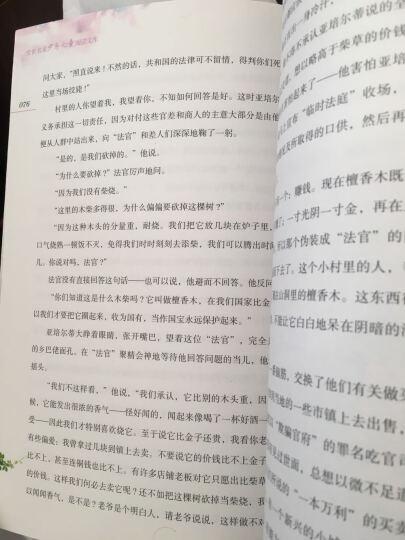 中国名家名作少年儿童文学阅读:叶君健童话故事精选 晒单图