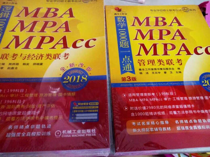 2018机工版 精点教材 MBA、MPA、MPAcc管理类联考数学1000题一点通(第3版) 晒单图