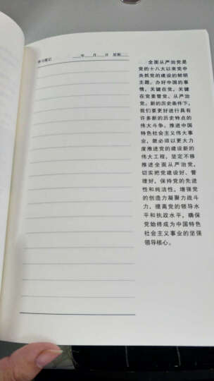 中国共产党章程、中国共产党廉洁自律准则、关于新形势下党内政治生活的若干准则 条例六合一  晒单图