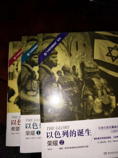 以色列的诞生系列:荣耀12+希望 [美] 赫尔曼·沃克 著 军事小说  晒单图